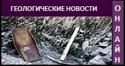 Геологические новости в режиме онлайн