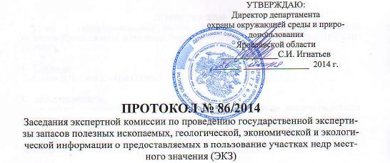Месторождение ПГС в Ярославской области